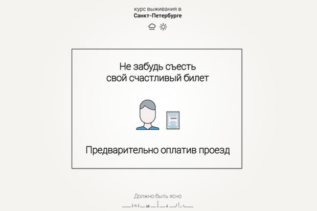 Иллюстратор из Петербурга выпустил курс повыживанию в городе . Изображение № 12.