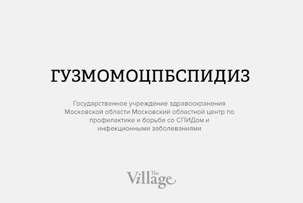 ГУЗМОМОЦПБСПИДИЗ идругие странные аббревиатуры Москвы. Изображение № 10.