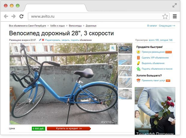 Интернет-пользователи нашли украденный состанции проката велосипед. Изображение № 2.