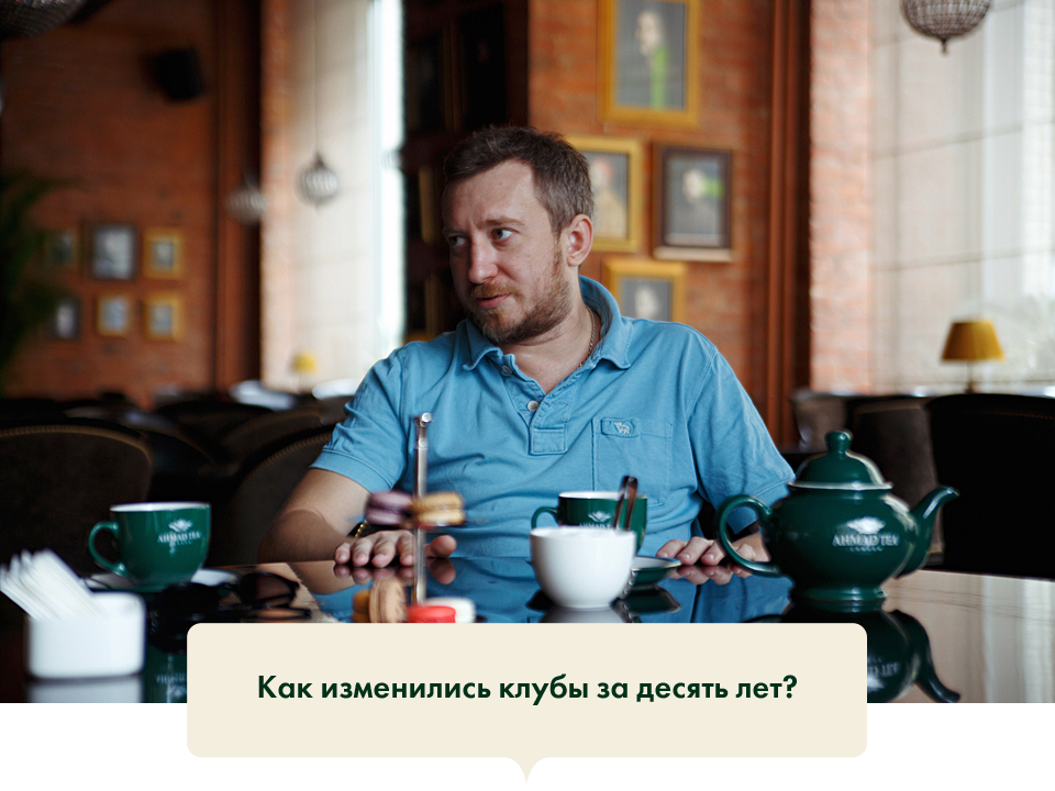 Сергей Сергеев и Дмитрий Фесенко: Что творится в ночных клубах?. Изображение № 18.