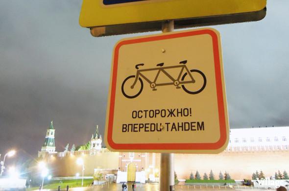 В Москве появились партизанские дорожные знаки. Изображение № 7.