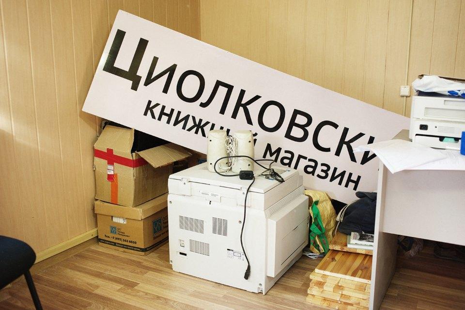 6 маленьких книжных: Секреты выживания вМоскве. Изображение № 20.