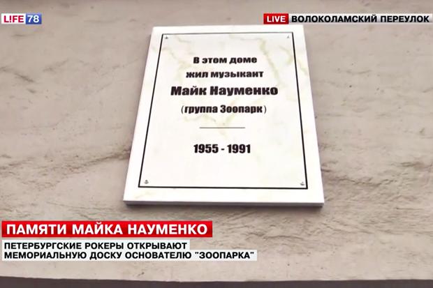 Мемориальную доску Майку Науменко сняли через двое суток после установки. Изображение № 1.