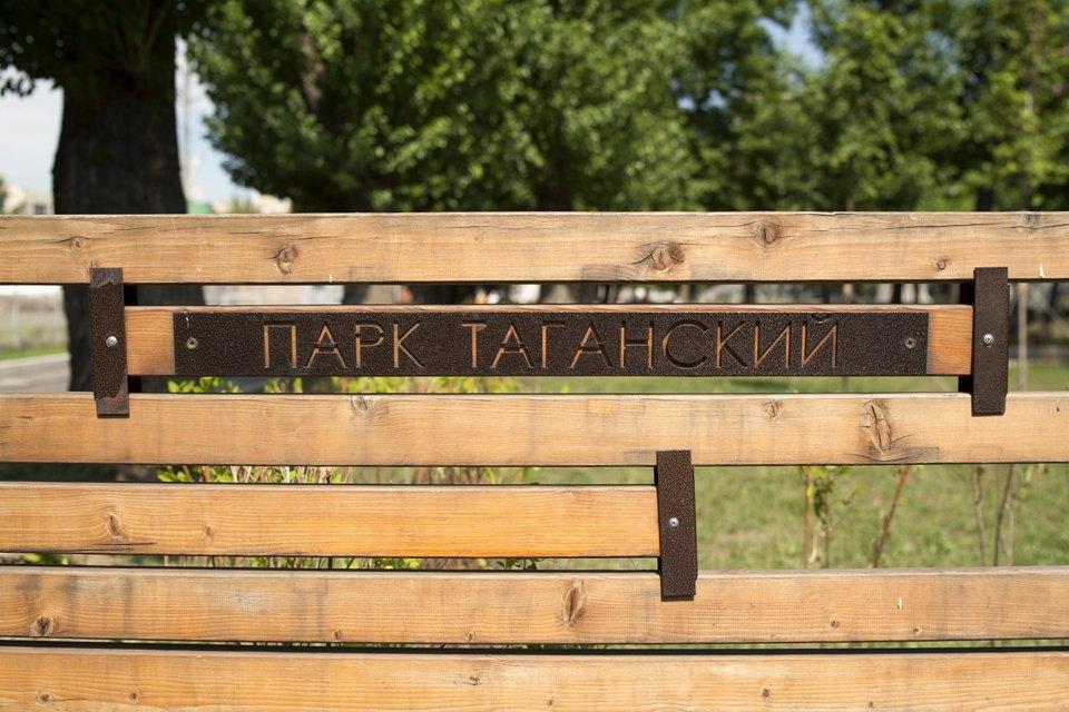 Директор Таганского парка: «Нехочется превращать районный парк вцентр развлечений». Изображение № 2.