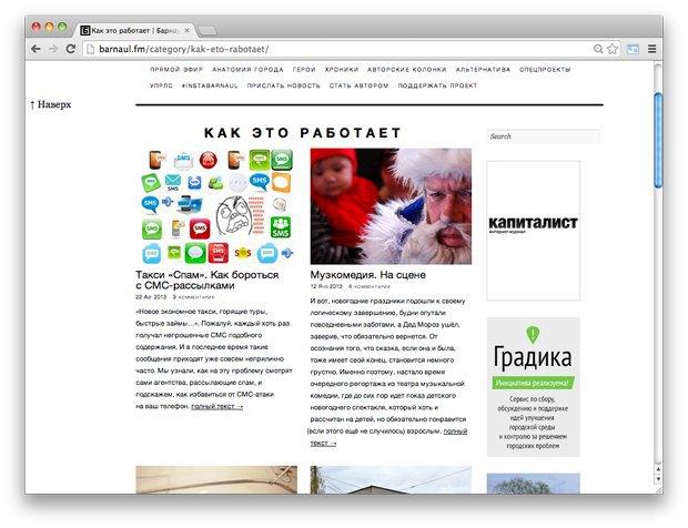 Страна и мы: Городские интернет-газеты в России (Часть III). Изображение № 9.