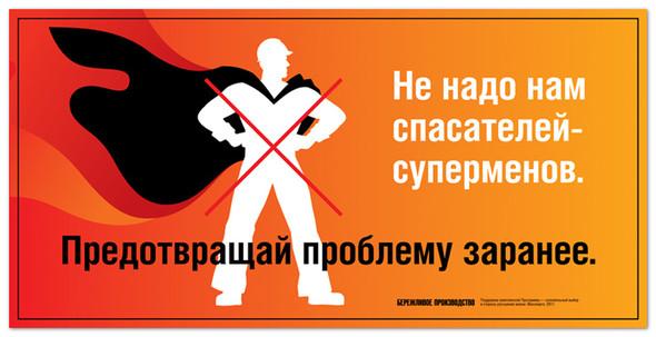Студия Лебедева придумала плакаты для «Мосэнерго». Изображение № 3.