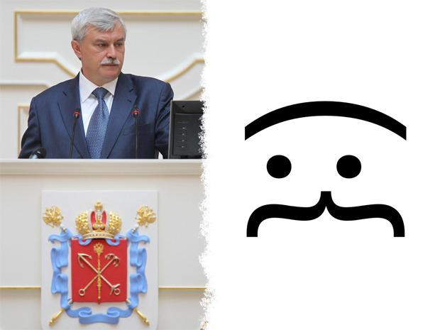 У губернатора Георгия Полтавченко появился собственный смайлик. Изображение № 1.