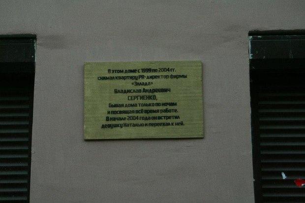 В центре повесили мемориальные таблички с именами обычных горожан. Изображение № 2.