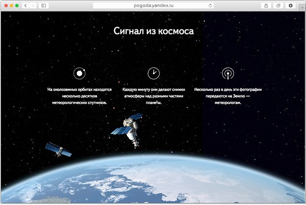 «Яндекс» запустил прогноз погоды сточностью до дома. Изображение № 2.