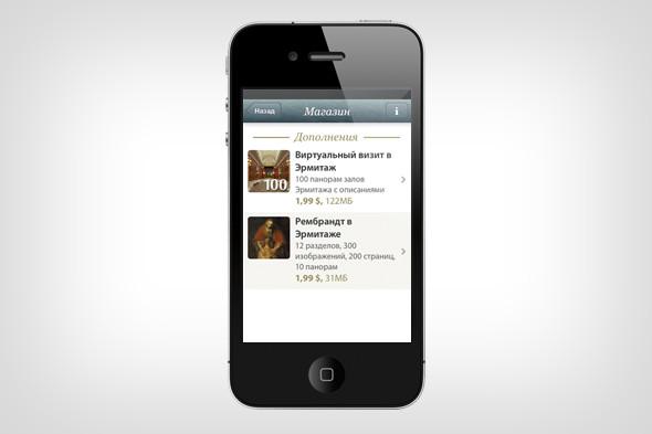 У Эрмитажа появилось iPhone-приложение. Изображение № 8.