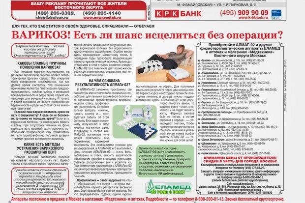 На районе: Дайджест местных газет №1. Изображение № 5.