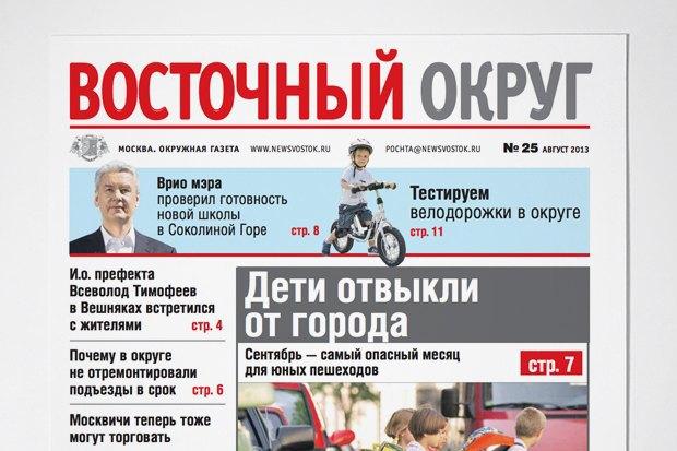 На районе: Дайджест местных газет №1. Изображение № 1.