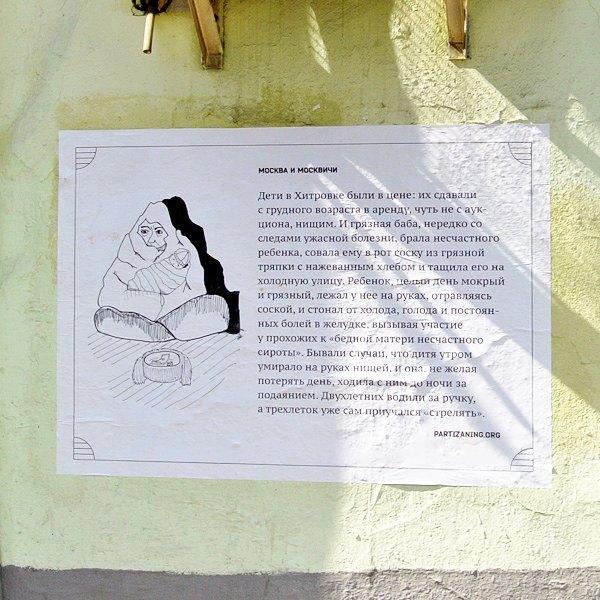 Комментарий: Антон Польский о возвращении городских легенд. Изображение № 2.