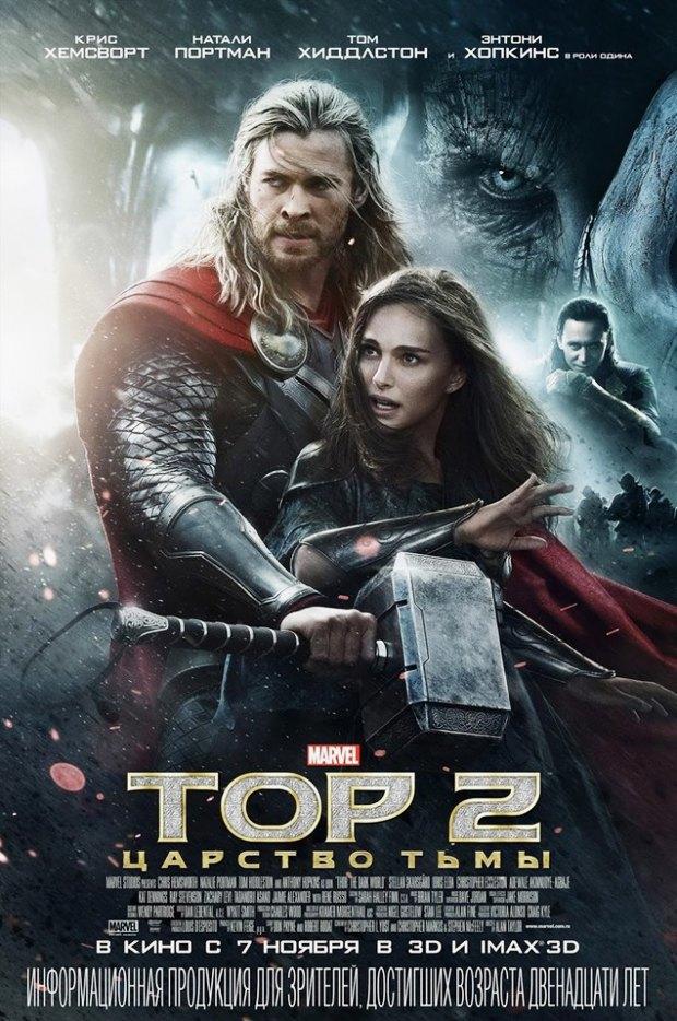 Фильмы недели: «Тор-2: Царство тьмы», «Советник», «Игра Эндера». Изображение № 1.