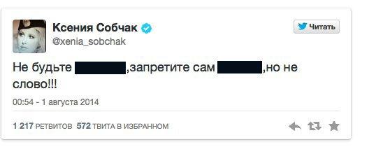 События лета 2014-го в сообщениях пользователей Twitter. Изображение № 1.