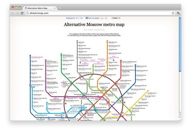 Москвич придумал способ переводить названия станций метро на английский. Изображение № 1.