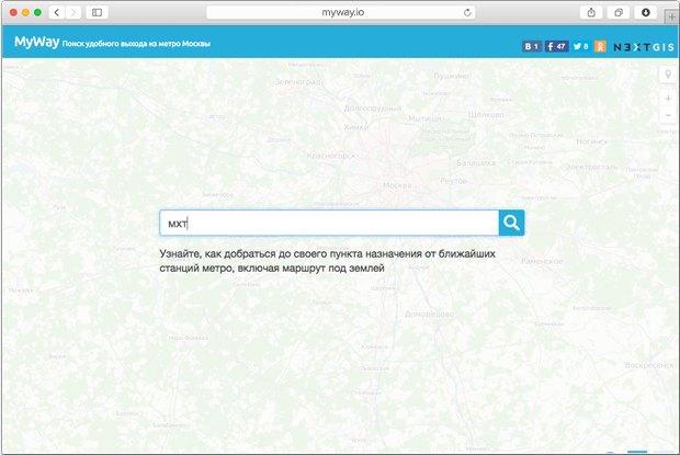 В Москве заработал сервис для поиска удобного пути отвагона метро донужного адреса. Изображение № 2.