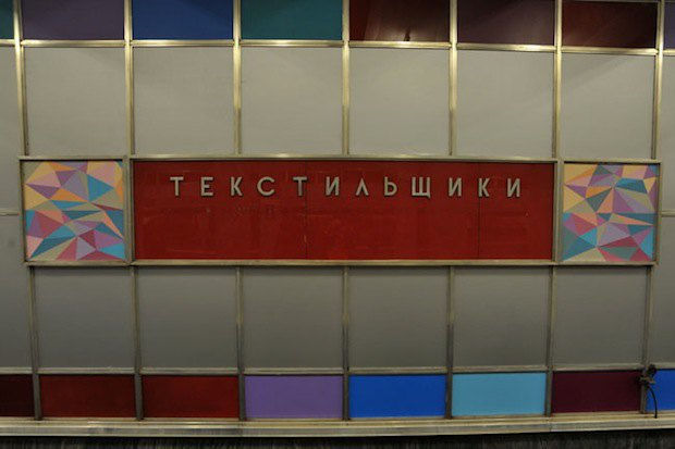 Обновлённая станция метро «Текстильщики». Изображение № 9.