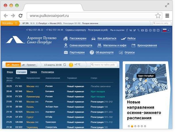 Как выглядит навигация нового Пулкова. Изображение № 16.