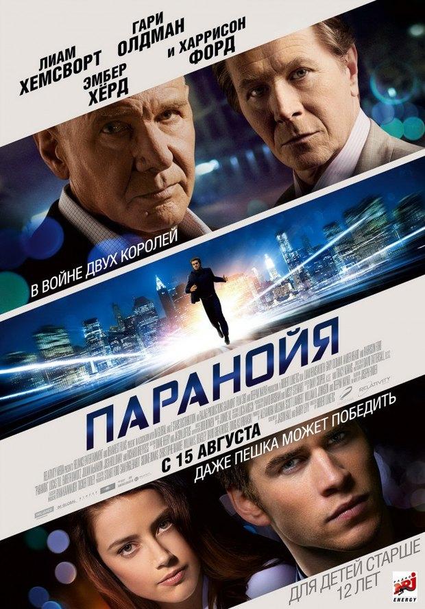Фильмы недели: «Паранойя», «Гадкий я— 2», «Мы— Миллеры». Изображение № 1.