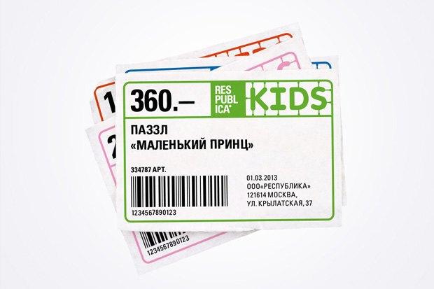 Firma разработали фирменный стиль для магазинов Respublica Kids. Изображение № 8.