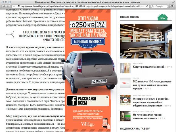 Приложение «TheVillage: Парковки» получило каннского «Льва». Изображение № 3.