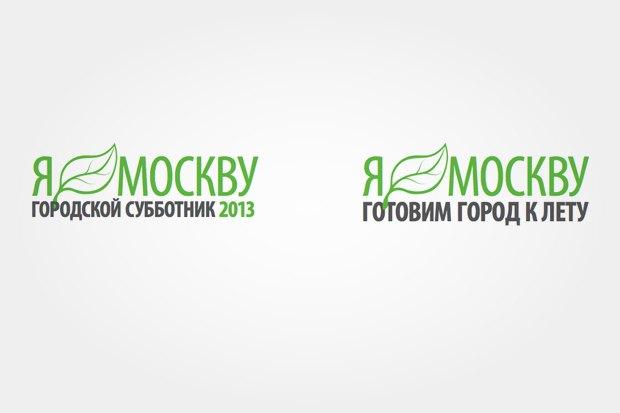 «Чистый город»: Пять субботников в Москве. Изображение № 5.