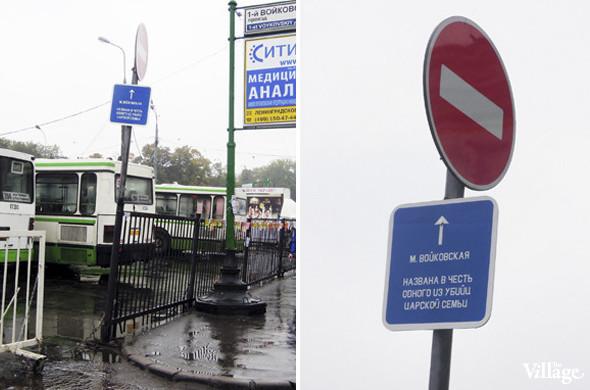 В Москве появились партизанские дорожные знаки. Изображение № 12.