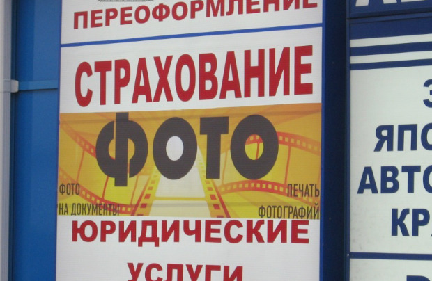 Москвичам предложили бороться с безграмотной рекламой. Изображение № 1.