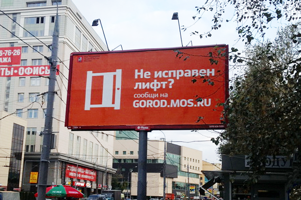 Правительство Москвы заменило баннеры, оформленные с ошибкой. Изображение № 7.