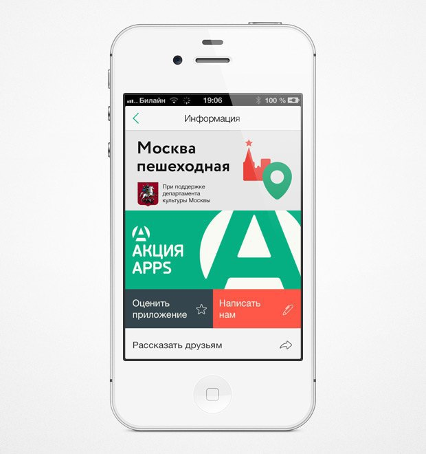 Вышло приложение для пеших прогулок по Москве. Изображение № 1.