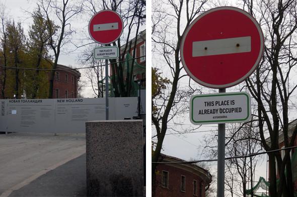 В Петербурге появились партизанские знаки. Изображение № 8.