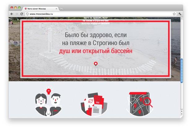 «Стрелка» запустила сбор идей для развития Москвы. Изображение № 3.