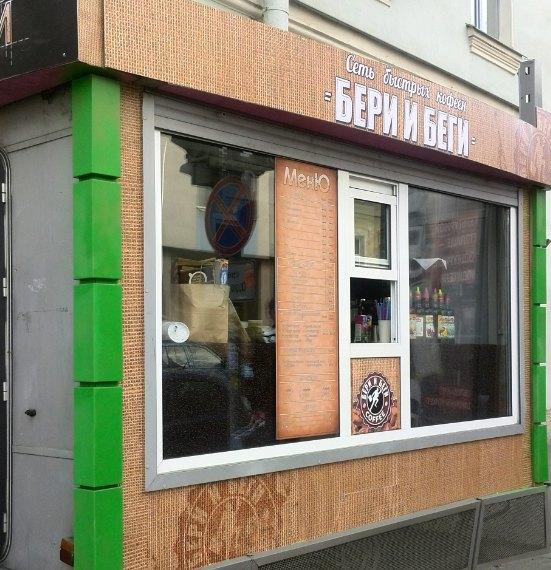 ВПетербурге открылся второй кофейный киоск «Бери ибеги». Изображение № 1.