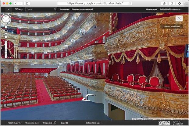 Виртуальная экскурсия в театр