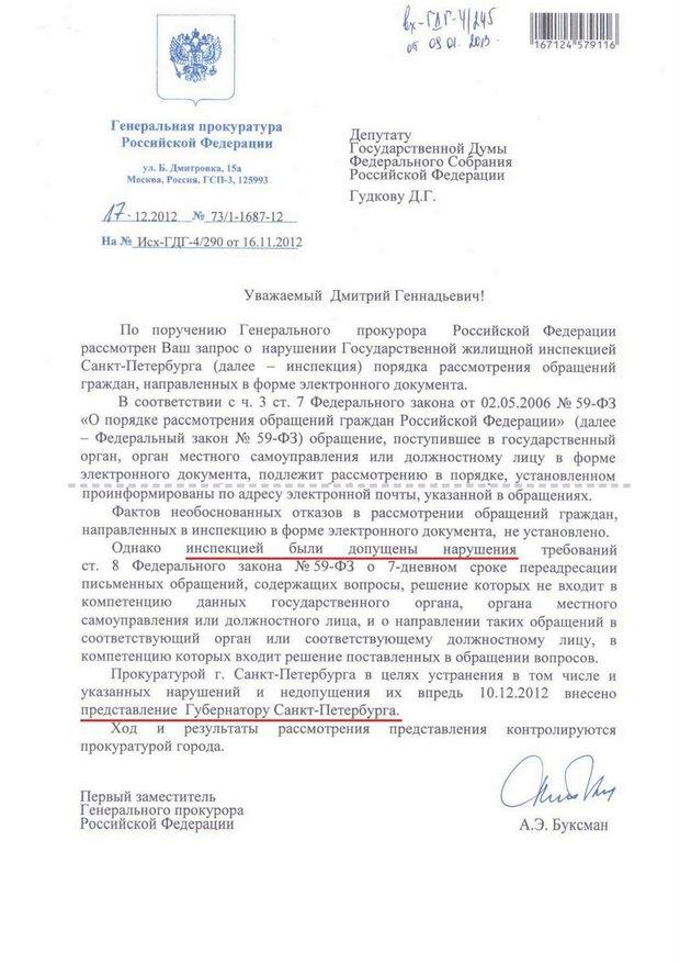 Прокуратура предписала губернатору следить за Жилинспекцией из-за «РосЖКХ». Изображение № 1.
