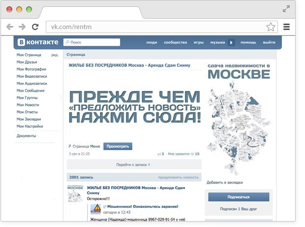 По объявлению: Гдеискать квартиру икомнату вМоскве. Изображение № 9.