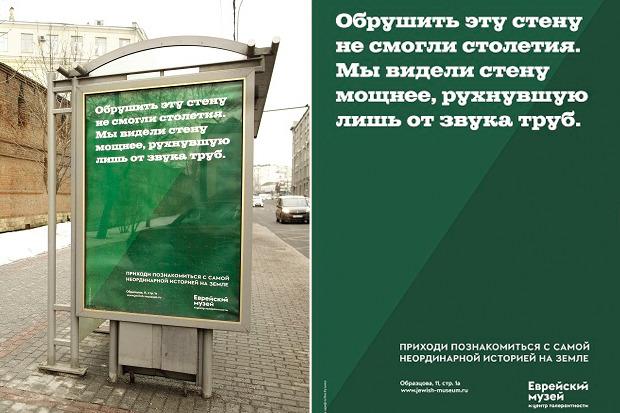 Еврейский музей запустил рекламную кампанию. Изображение № 3.