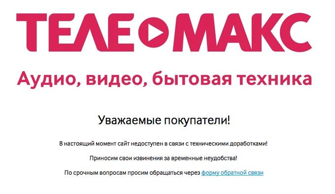5e2f5f1c1a510 Сеть «Телемакс» закрыла все магазины в России. Изображение № 1.