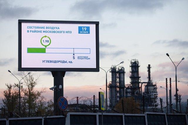 Московский НПЗ установил экраны с данными о состоянии воздуха . Изображение № 1.