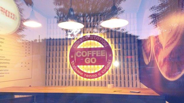 Владельцы киосков Coffee Go откроют кофейный бар на Сенной. Изображение № 1.