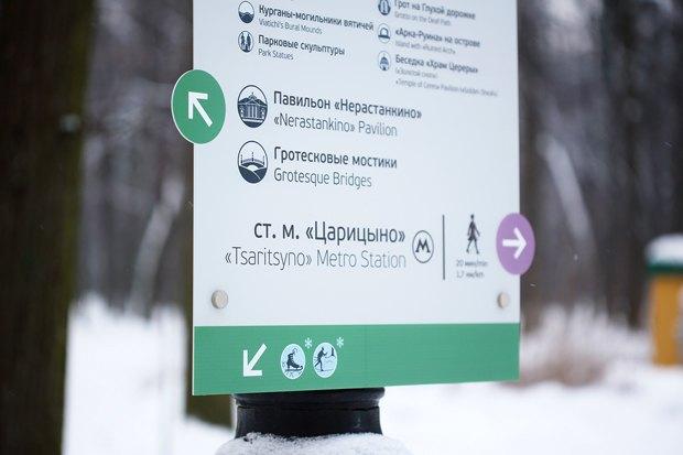 Для музея-заповедника «Царицыно» разработали навигацию. Изображение № 8.