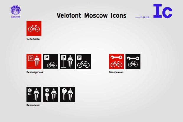 Власти рассказали оперспективах велодвижения вМоскве. Изображение № 24.