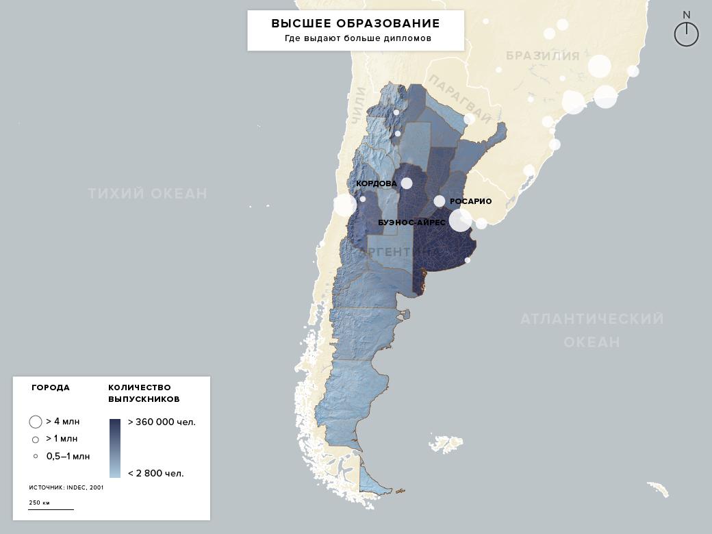 Стоит ли переезжать в Аргентину. Изображение № 4.