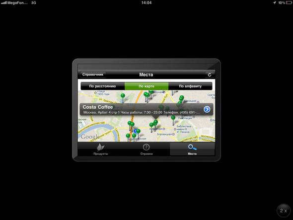 «Зелёные» адреса Москвы теперь можно найти в приложении для iPhone. Изображение № 4.