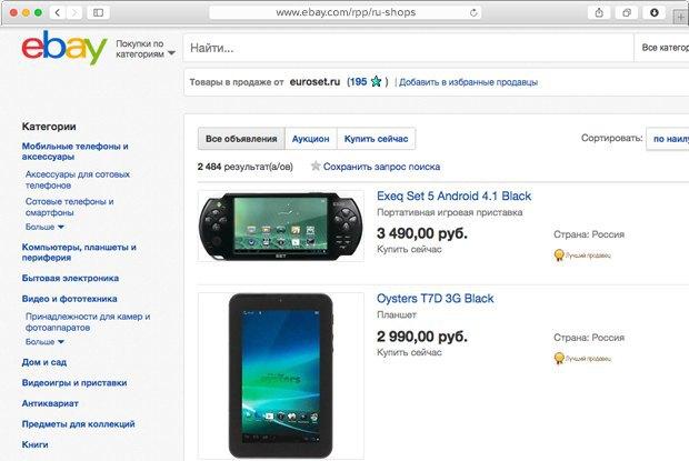 Владимир Долгов (eBay): «Онлайн-ретейл скорее жив, чем мёртв». Изображение № 4.
