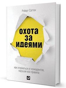 Море идей: 10 книг, которые помогут мыслить креативнее. Изображение № 5.