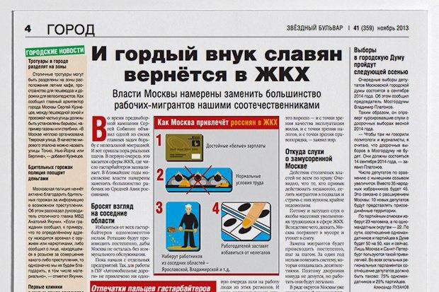 На районе: Дайджест местных газет № 4. Изображение № 1.