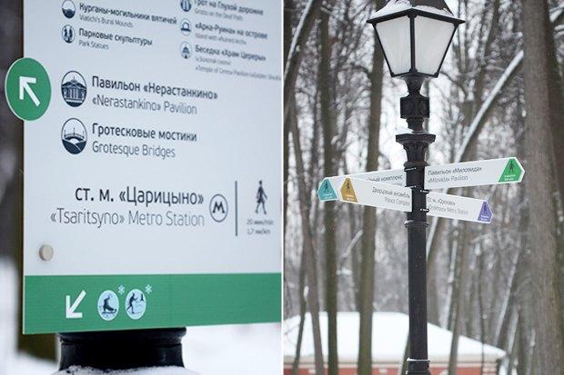 Для музея-заповедника «Царицыно» разработали навигацию. Изображение № 16.