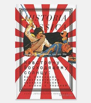 Что смотреть и читать об истории Российской империи. Изображение № 6.